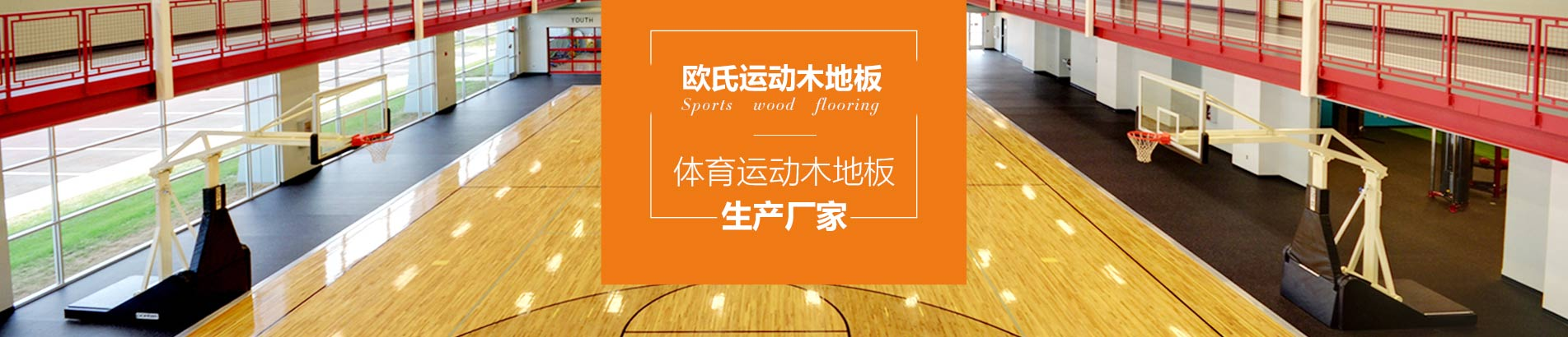 篮球木地板,篮球场馆木地板,篮球木地板价格【室内篮球运动地板】
