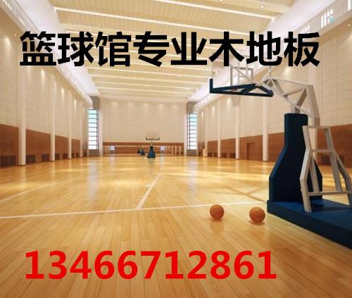 篮球木地板到了每年换季的时候该怎么保养, 应该注意哪些